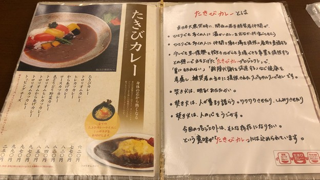 延羽の湯 本店 羽曳野(大阪府)四季旬菜 里山