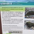 Photos: 安閑天皇古市高屋丘陵 ・高屋城跡(羽曳野市)