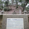 Photos: 河内源氏三代菩提寺 通法寺跡(羽曳野市)3代 源義家墓