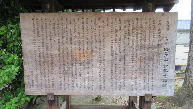 叡福寺(南河内郡太子町)