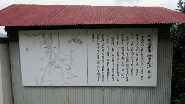 下赤坂城(南河内郡千早赤阪村)道程