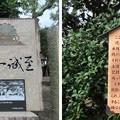 Photos: 楠公誕生地(南河内郡千早赤阪村)河内楠木館跡
