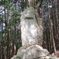 Photos: 千早城(南河内郡千早赤阪村)楠公之功與此山倶高