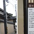 Photos: 岸和田城三郭(岸和田市)佐々木家住宅 武家屋敷長屋門