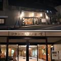 Photos: グランドホテル二葉(富田林市)