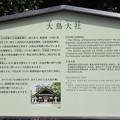 大鳥大社(堺市西区)