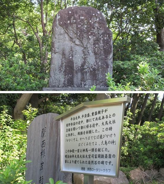 Photos: 大鳥大社(堺市西区)清盛公歌碑
