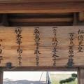 Photos: 大仙陵古墳(堺市堺区)