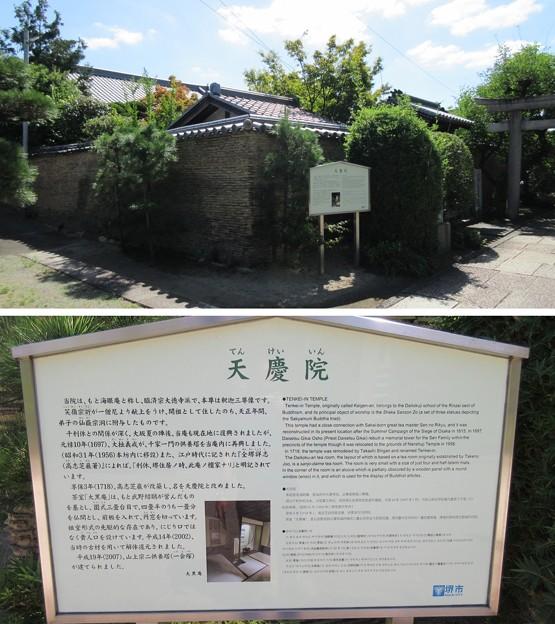 南宗寺(堺市堺区)天慶院
