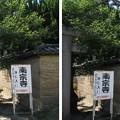 Photos: 南宗寺(堺市堺区)