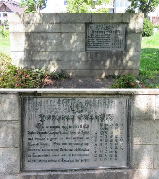 聖フランシスコ・ザヴィエル芳躅碑(市営ザビエル公園。堺市堺区)