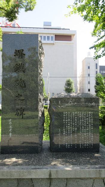 堺鐡砲之碑(市営ザビエル公園。堺市堺区)