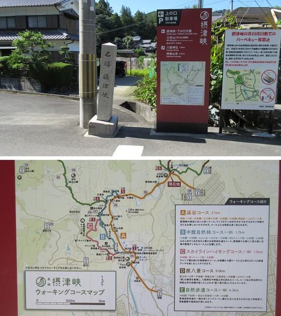 Photos: 摂津峡案内(高槻市)