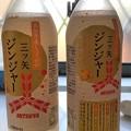 Photos: 三ツ矢ジンジャー