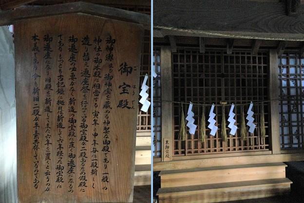 諏訪大社 上社本宮(諏訪市)東宝殿