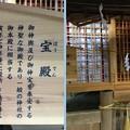 Photos: 諏訪大社 上社本宮(諏訪市)西宝殿