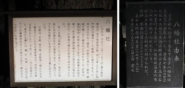 金子城(諏訪市)金子八幡宮