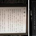 Photos: 金子城(諏訪市)金子八幡宮