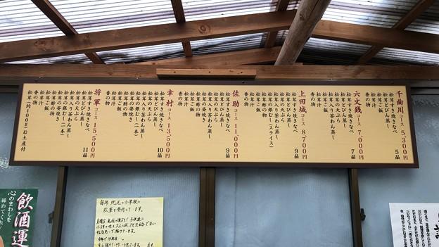 松茸山見晴台(上田市)
