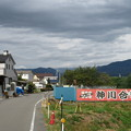 Photos: 神川合戦の地(上田市)砥石城方向