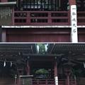 Photos: 新海三社神社(佐久市)御霊代石