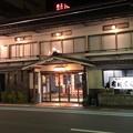 Photos: 戸倉上山田温泉 有田屋旅館(千曲市)