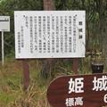 姫城(坂城町)主郭