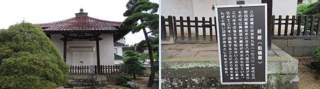 温泉寺(諏訪市)経蔵