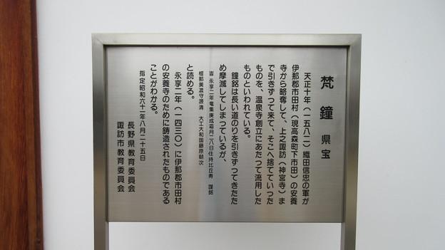 温泉寺(諏訪市)梵鐘