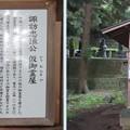 Photos: 温泉寺(諏訪市)諏訪忠恒墓・仮霊屋