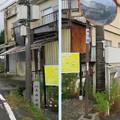 Photos: 高島古城(諏訪市)縄張外