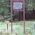 Photos: 旧中山道 和田峠 西餅茶屋跡(長野県諏訪郡下諏訪町)