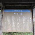 Photos: 旧中山道 和田峠 東餅茶屋跡(長野県小県郡長和町)