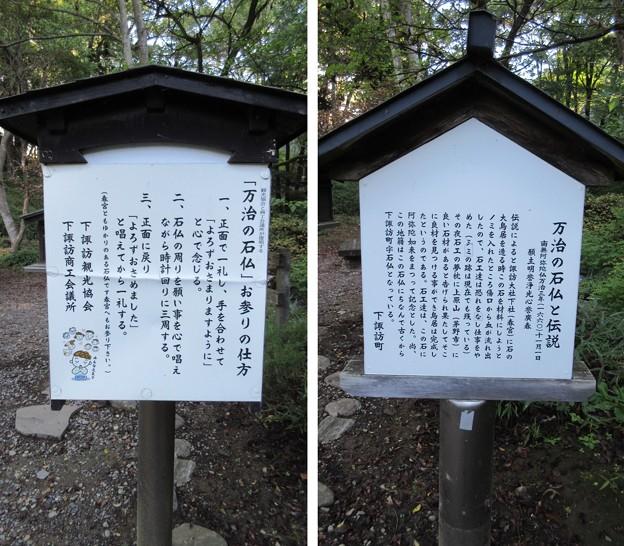 下社 春宮(下諏訪町)万治の石仏