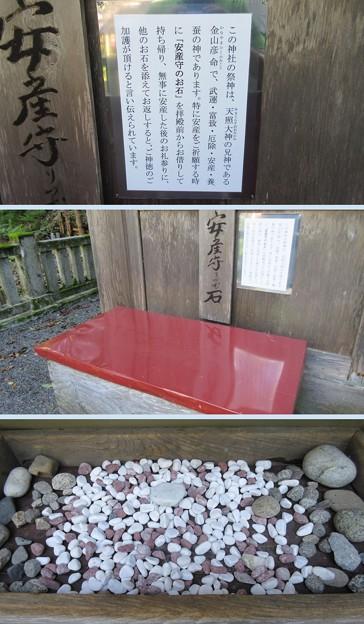 南宮神社(木曽町)安全守石