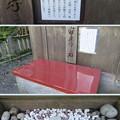 Photos: 南宮神社(木曽町)安全守石