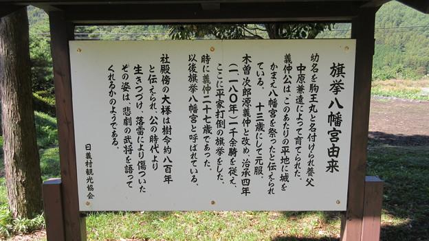 旗挙八幡宮 ・木曽義仲館跡(木曽町)