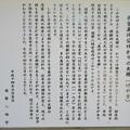 旗挙八幡宮 ・木曽義仲館跡(木曽町)義仲縁の大欅