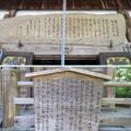 Photos: 徳音寺(木曽町)木曽義仲公霊廟