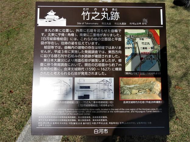 白河小峰城 竹之丸(福島県白河市)