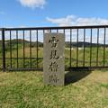 白河小峰城 本丸城塁(福島県白河市)雪見櫓跡