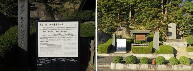 二本松城(福島県二本松市)旧二本松藩戒石銘碑