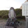 Photos: 二本松城(福島県二本松市)丹羽和左衛門・安部井又之丞自尽の碑