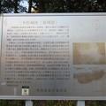 二本松城(福島県二本松市)新城舘・二本松少年隊顕彰碑