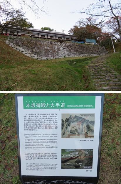 二本松城(福島県二本松市)本坂御殿跡