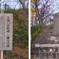 Photos: 大壇口古戦場(二本松市)二勇士の碑(二本松少年隊 青山助之丞・山岡栄治)