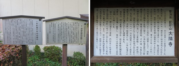 大隣寺(二本松市)