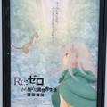 OVA上映「Re:ゼロから始める異世界生活 氷結の絆」鑑賞。