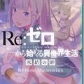 Photos: 「Re:ゼロから始める異世界生活 氷結の絆」鑑賞特典