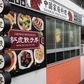 紅虎餃子房 さいたま新都心コクーン店